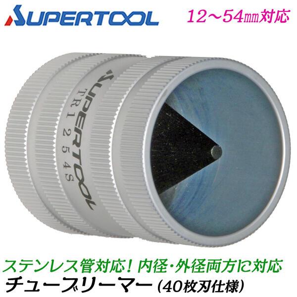 銅管 ステンレス管の面取り作業に スーパーツール チューブリーマー ランキングTOP10 40枚刃 ステンレス管用 12~54mm対応 面取り ステンレス 銅 リーマー SUPERTOOL TR-1254S 内径面取り パイプ 外径面取り アルミ 送料無料(一部地域を除く) 真鍮 兼用 硬質塩ビ管