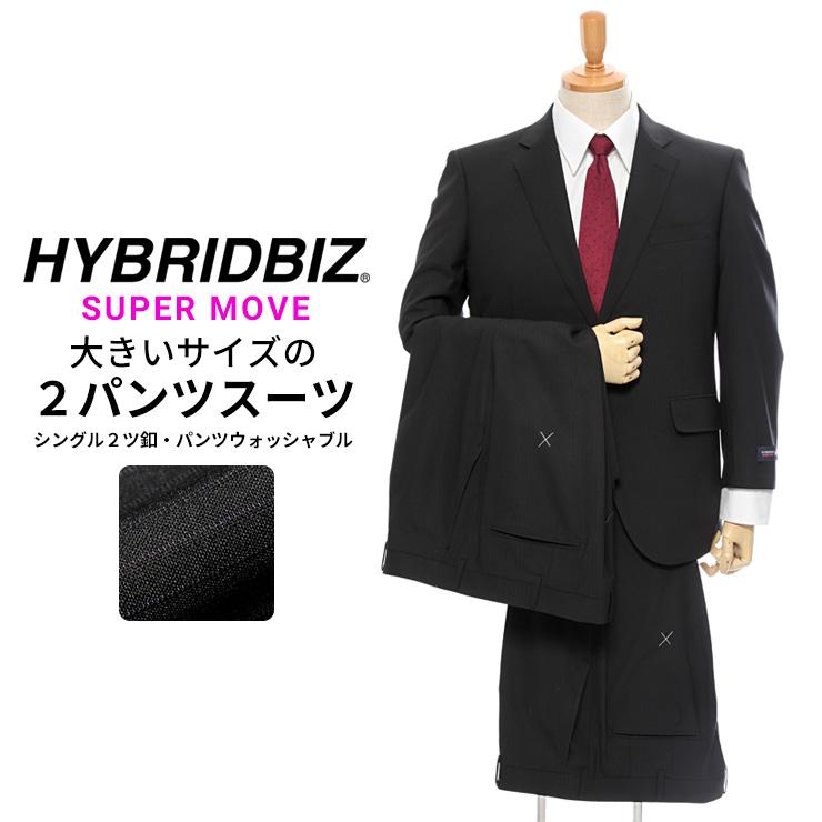 メンズスーツ 大きいサイズ 春夏対応 ビジネス シングル 2つボタン ツーパンツ ブラック HYBRIDBIZ SUPER MOVE
