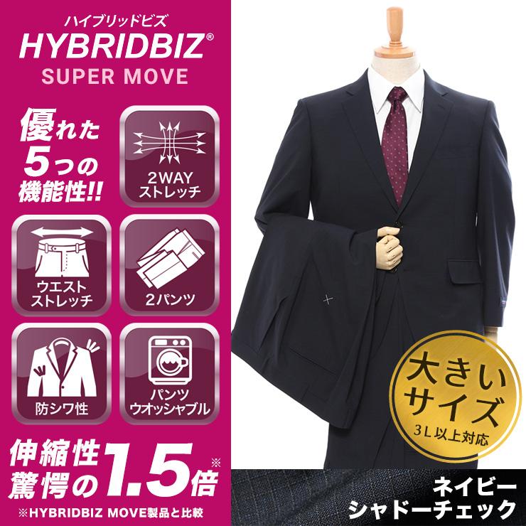 メンズスーツ 大きいサイズ 春夏対応 ビジネス シングル 2つボタン ツーパンツ ネイビー HYBRIDBIZ SUPER MOVE