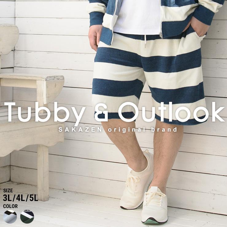 大きいサイズ メンズ Tubby&Outlook (タビーアンドアウトルック) インディゴ パイル ショート パンツ [3L-5L]  サカゼン ビッグサイズ カジュアル ボトムス パンツ ハーフパンツ ホームウェア シンプル