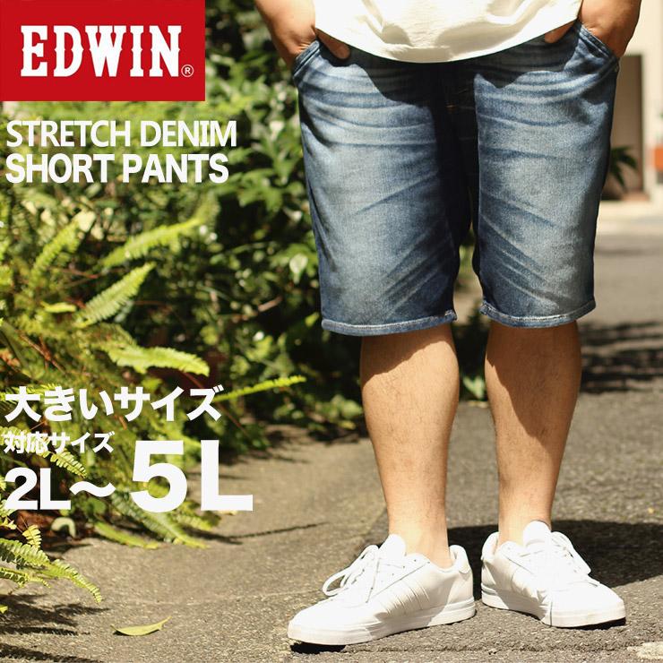 大きいサイズ メンズ EDWIN (エドウィン) デニム イージー ストレッチ ショート パンツ [2L-5L] サカゼン