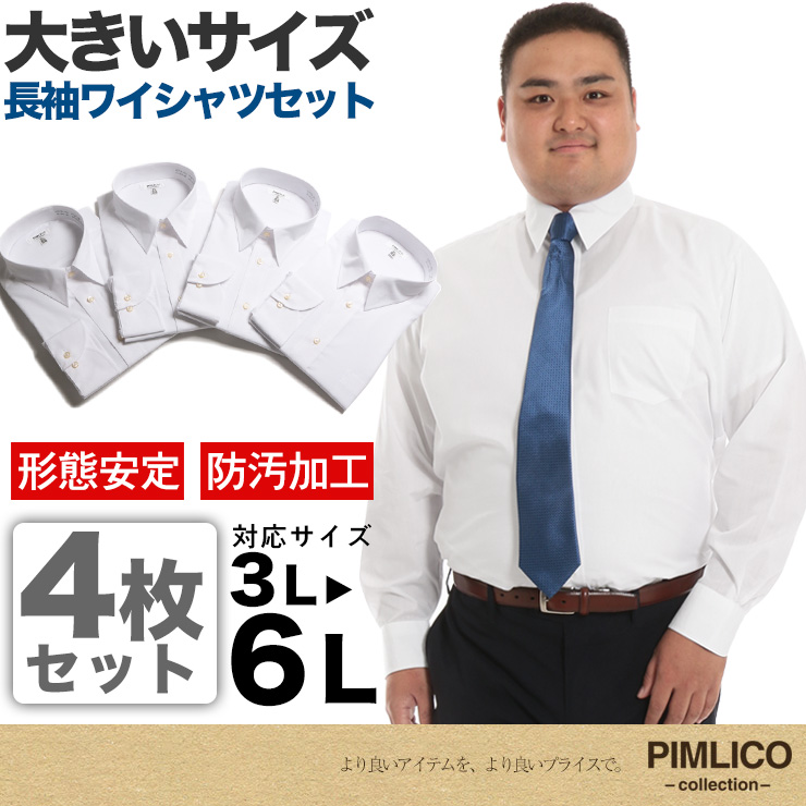長袖ワイシャツ メンズ 大きいサイズWEB限定 4枚セット オールシーズン対応 形態安定 防汚加工 レギュラーカラー 3L-6L PIMLICO