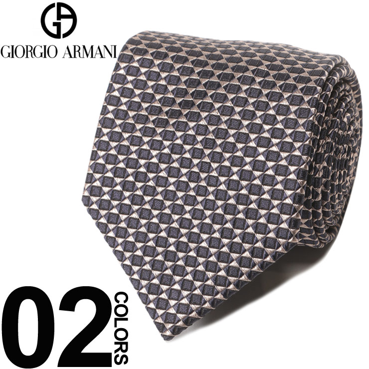 GIORGIO ARMANI (ジョルジオ アルマーニ) シルク100% ダイヤ柄 ネクタイブランド メンズ 男性 紳士 ビジネス 小物 ギフト プレゼント ラッピング 贈り物 タイ シルク GA8A91203255