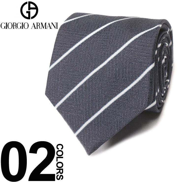 GIORGIO ARMANI (ジョルジオ アルマーニ) シルク100% ストライプ ネクタイブランド メンズ 男性 紳士 ビジネス 小物 ギフト プレゼント ラッピング 贈り物 タイ シルク GA8A92013833