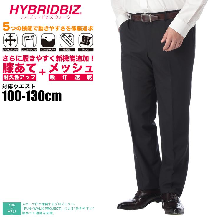 スラックス 大きいサイズ メンズ 春夏対応 ノータック シャドーチェック ビジネス ブラック 105-130cm HYBRIDBIZ WALK