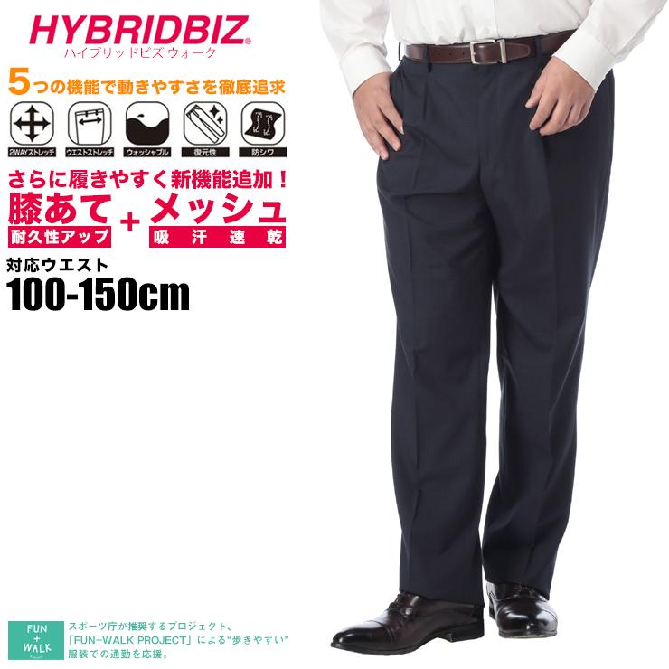 スラックス 大きいサイズ メンズ 春夏対応 ワンタック シャドーチェック ビジネス ネイビー 105-150cm HYBRIDBIZ WALK