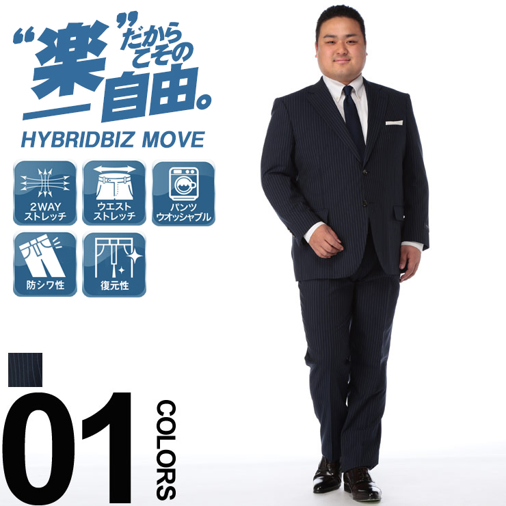 メンズスーツ 大きいサイズ ビジネス オールシーズン対応 2WAYストレッチ ストライプ シングル 2ツ釦 2パンツ ネイビー TAB体 KB体 HYBRIDBIZ MOVE