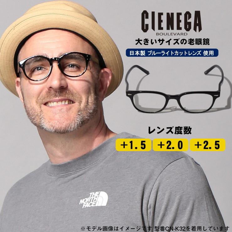 最大2000円クーポン配布■老眼鏡 ウェリントン 大きいサイズ メンズ ブルーライトカット カジュアル ゆったり スマート リーディンググラス シンプル CN-K31 ブラック +1.5 +2.0 +2.5 CIENEGA シェネガ