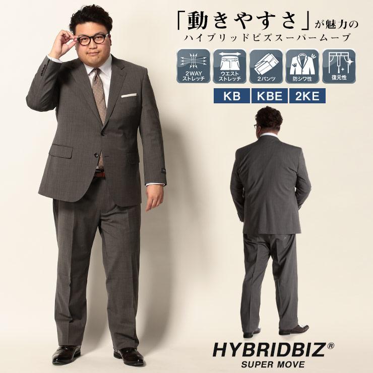 ビジネス スーツ 大きいサイズ メンズ 2WAYストレッチ ウォッシャブル シングル 2ツ釦 ツーパンツ シングルスーツ 紳士 ストレッチ 伸縮 洗える グレー KB5-KB8 KBE5-KBE8 2KE4-2KE5 HYBRIDBIZ ハイブリッドビズ