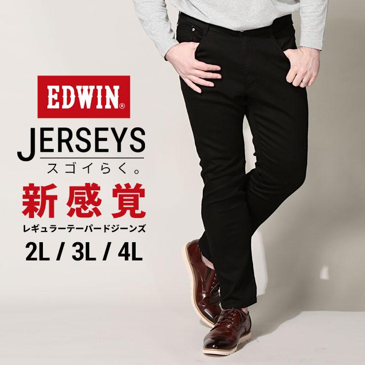 エドウィン デニムパンツ 大きいサイズ メンズ ジャージーズ レギュラーテーパード カーキ 2L 3L 4L EDWIN ER33-1114 大きいサイズジーンズのサカゼン