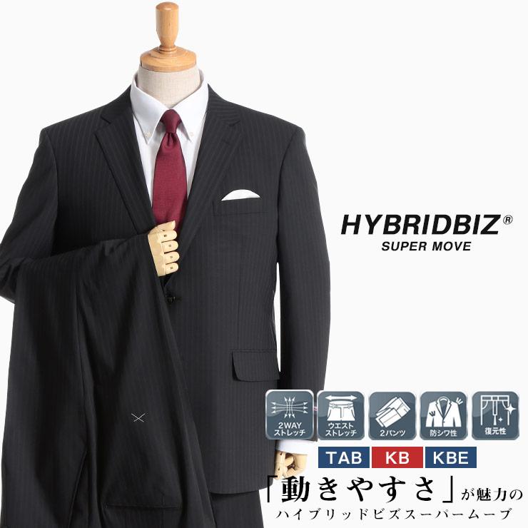 スーツ ビジネス 大きいサイズ メンズ 紳士 2WAYストレッチ ウォッシャブル ストライプ シングル 2ツ釦 ワンタック ツーパンツ ストレッチ 伸縮 洗える ブラック TAB7-TAB9 KB-KB8 KBE5-KBE7 HYBRIDBIZ ハイブリッドビズ