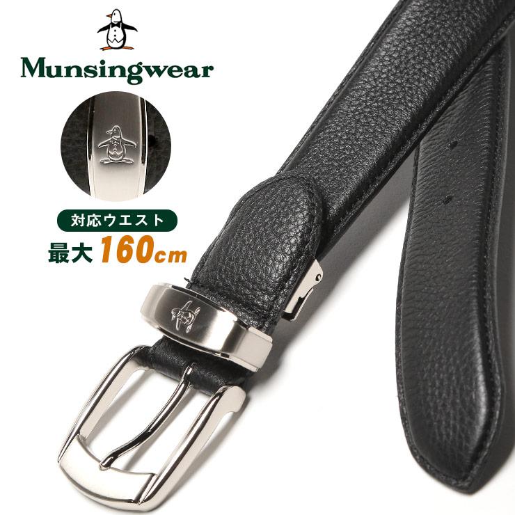 レザー ベルト ロングベルト 大きいサイズ メンズ 市販 ビジネス 革 牛革 シボ マンシングウェア 大きいサイズメンズベルト 100%品質保証 フォーマル シンプル ブラック ビジネスベルト Munsingwear