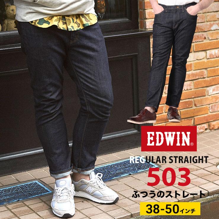 パンツ ロングパンツ ジーンズ 大きいサイズ メンズ ボトムス ジーパン デニム ショップ ストレッチ 伸縮 ストレート エドウィン ONEWASH EDWIN ジップフライ 38-50インチ レギュラー 503 ベーシック 奉呈