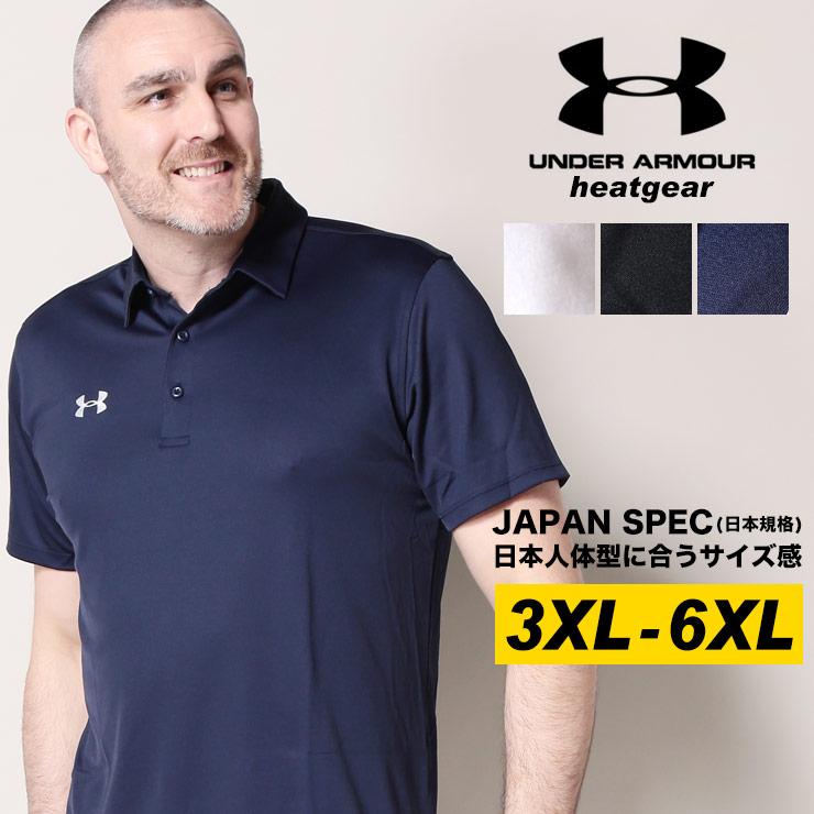 ポロシャツ シャツ 半袖 メーカー再生品 春 夏 大きいサイズ メンズ ファクトリーアウトレット トップス スポーツ トレーニング ドライ アンダーアーマー 日本規格 ブラック UNDER TEAM LOOSE 3XL ネイビー POLO ホワイト heatgear ARMOUR 4XL 6XL 5XL