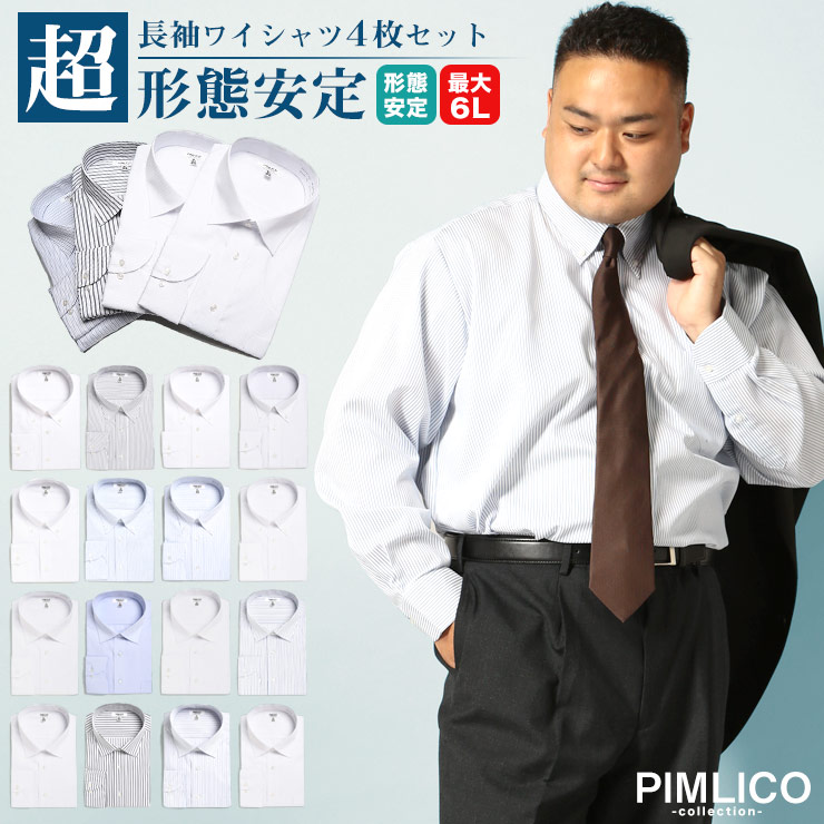 ワイシャツ 大きいサイズ ワイシャツセット 形態安定 Yシャツ シャツ 4枚組 大きいサイズ メンズ ビジネス オールシーズン ノーアイロン ゆったり ワイシャツ 大きいサイズ メンズ ビジネス 長袖 ワイシャツセット 大きいサイズ 4枚セット 超形態安定 Yシャツ ドレスシャツ ワイドカラー ボタンダウン 自宅洗える ワイシャツ カッターシャツ XL 3L 4L 5L 6L 大きいサイズYシャツのサカゼン