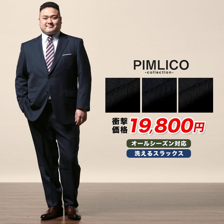 スーツ 大きいサイズ メンズ スーツ XL 3L 4L 5L~8L シングル 2ツ釦 メンズスーツ ワンタック 自宅洗いok ビジネス ウエストアジャスター付 プリーツ加工 防シワ性 ビジネススーツ スーツ メンズ 大きいサイズ WEB限定 オールシーズン対応 メンズスーツ ビジネス パンツウォッシャブル アジャスター付 ブラック/ネイビー XL LLサイズ 3L 4L 5L 6L 7L 8L 送料無料 PIMLICO ビッグサイズのメンズスーツ ビジネススーツ サカゼン