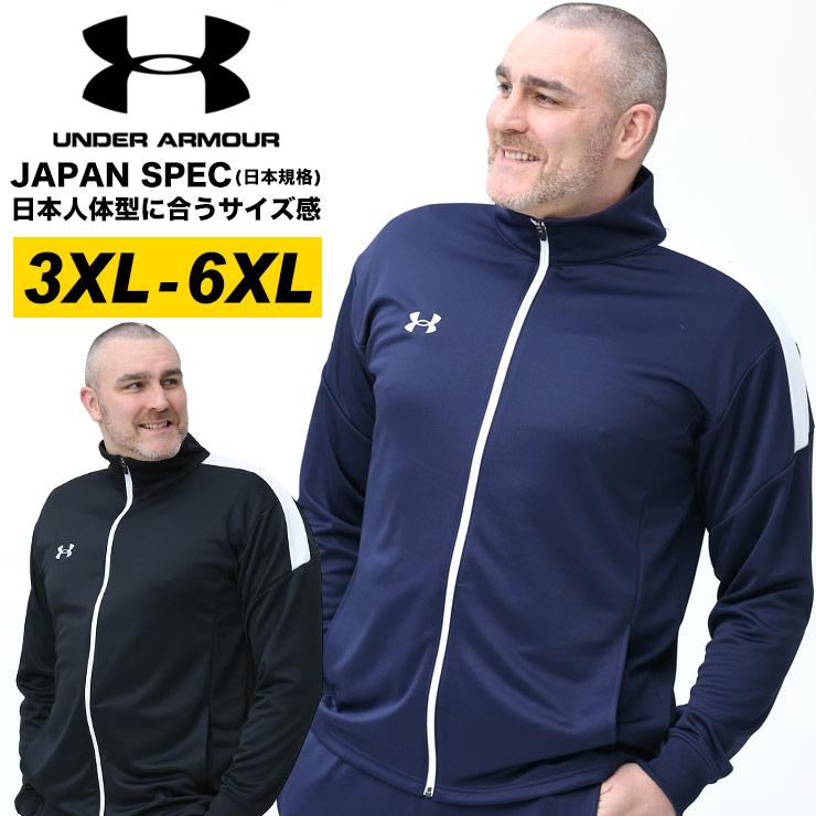ジャケット ブルゾン ジャージ 大きいサイズ メンズ アウター スポーツ トレーニング スタンド アンダーアーマー 日本規格 LOOSE 5XL 6XL 上等 JERSEY ブラック 物品 ワンポイント TEAM 3XL ARMOUR ネイビー TOPS UNDER 4XL