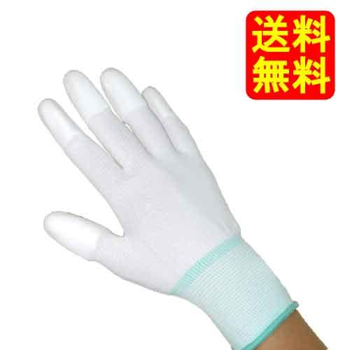 【企業様限定送料無料】作業用手袋 滑り止め NSトップ手袋 240双セット 指先コート