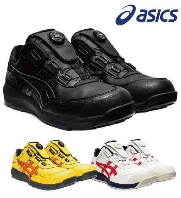 【送料無料】アシックス asics 安全靴 作業靴 ウィンジョブ 安全靴 CP306 Boa Boaフィットシステムを採用。着脱を早く容易に。 メンズ レディース スニーカー
