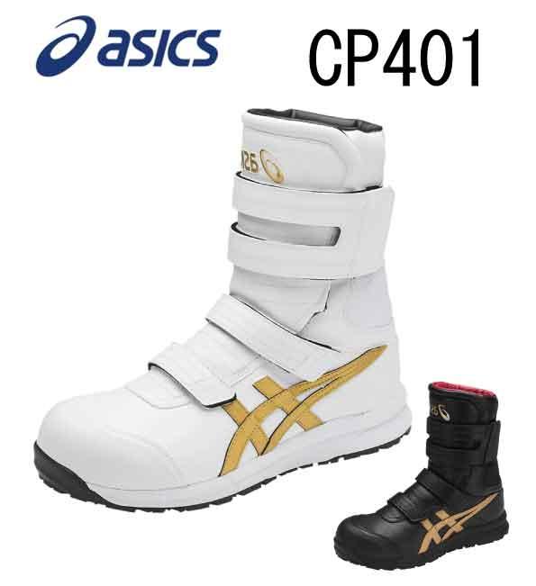 【送料無料】アシックス asics 安全靴 作業靴 ウィンジョブ 安全靴 FCP401 油で劣化しにくい耐油性ラバーを使用しています。踏み抜き防止構造を搭載した、人気の半長靴ベルトタイプ。 メンズ レディース スニーカー