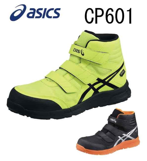 【送料無料】アシックス asics 安全靴 作業靴 ウィンジョブ 安全靴 CP601 G-TX 安全靴 ゴアテックス レディースサイズ メンズサイズ 油で劣化しにくい耐油性ラバーを使用。 メンズ レディース スニーカー