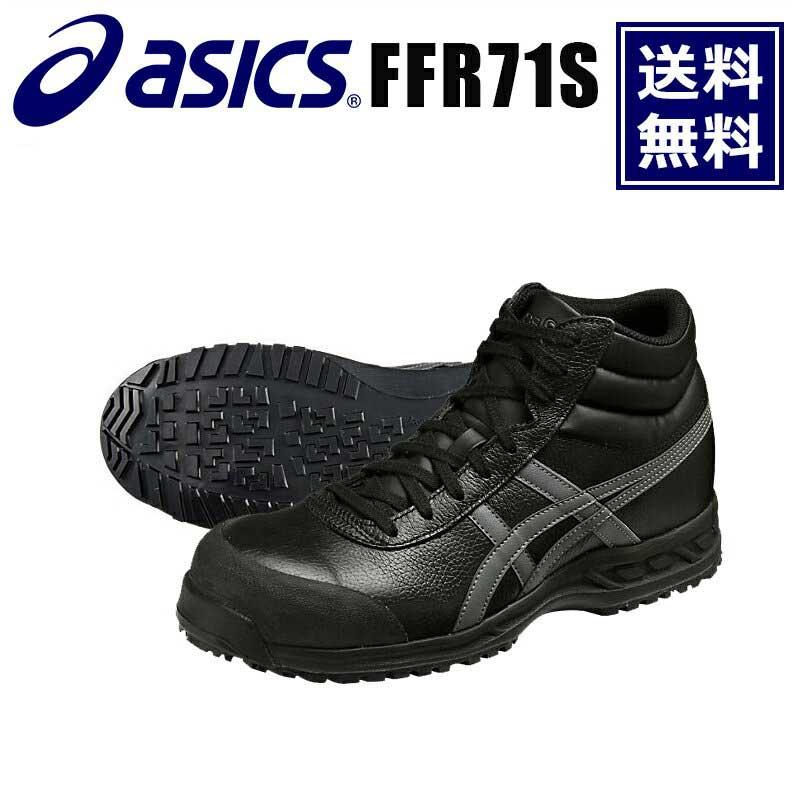 【送料無料】アシックス 安全靴 ウィンジョブ 安全靴 FFR71S つま先にはラバー補強。小サイズからの展開で女性にも対応小サイズからの展開で女性にも対応 メンズ レディース スニーカー