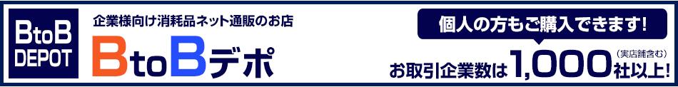 手袋・梱包資材・安全靴のBtoBデポ:安全保護具、消耗品、包装資材を専門にお手軽な価格で販売しております。