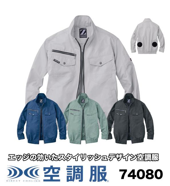 空調服 Z-DRAGON 長袖ブルゾン S~EL ファン・バッテリーセット 74080 自重堂