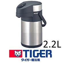 【 送料無料 】タイガー ステンレスエアーポット サハラビッグ 2.2L【BS】