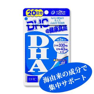 【 送料無料 】【お徳用20包セット】 DHC DHA 20日分 [ 80粒入 ]×20包セット [ 業務用 ] 【 dhc サプリメント 市場店 直販 サロン専売品 美容室 美容院 美容師 プロ 愛用 】【BS】