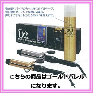 アイビル デジタルディスプレイアイロン D2 38mm リッチカール付 ゴールドバレル