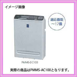 PM2.5対応空気清浄機 PMMS-AC100