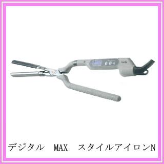 デジタル MAX スタイルアイロン N-8mm