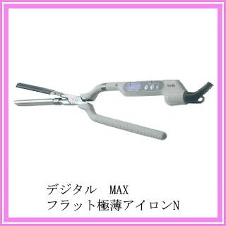 デジタル MAX フラット極薄アイロン N-6mm