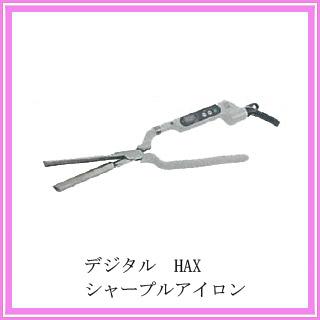 デジタル HAX シャープルアイロン 6mm