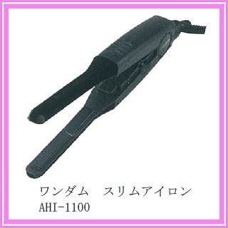 ワンダムスリムイオンアイロン AHI-1100 11mm
