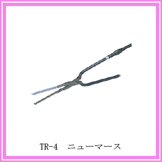 ニューマースアイロン TR-4 8ミリ H