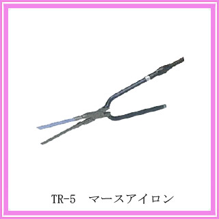 マースアイロン TR-5 8ミリ H