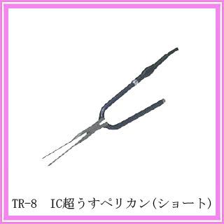 IC超うすペリカン TR-8 7ミリ H ショート