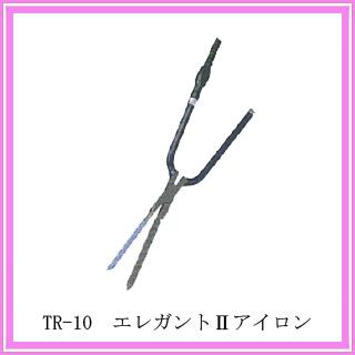 エレガント2アイロン TR10 8ミリ H