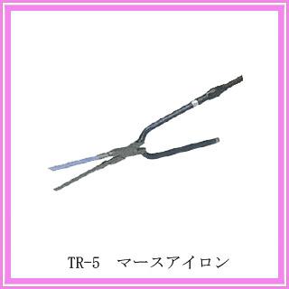 マースアイロン TR-5 5mm S