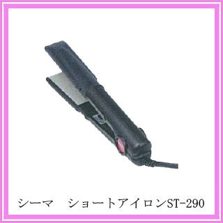 シーマ ショート ST290アイロン