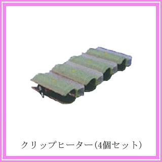 クリップヒーター 4個セット S15-19mm(ナノアクア/ライト共通)