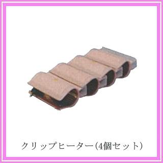 クリップヒーター 4個セット L24-28mm(ナノアクア/ライト共通)
