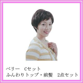 Berry Cセット 栗色(ふんわり 前髪 2点セット)