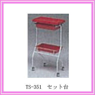 TS-351 セット台 レッド