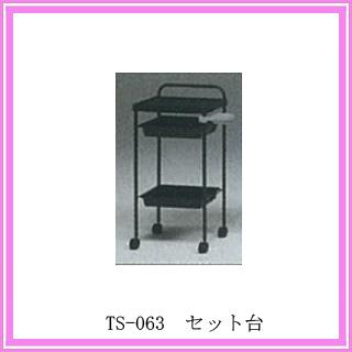 TS-063 セット台 オールブラック