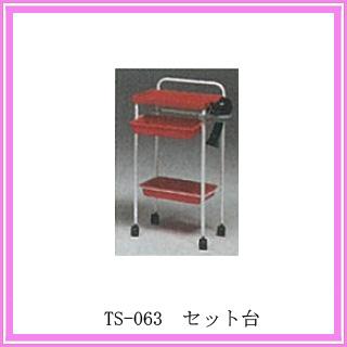 TS-063 セット台 レッド