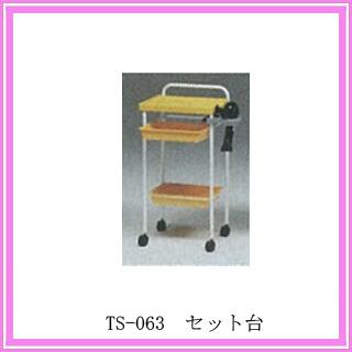 TS-063 セット台 イエロー