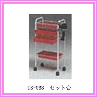 TS-068 セット台 レッド